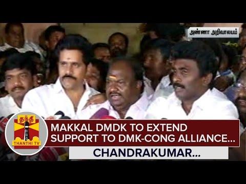 Makkal-DMDK-to-extend-Unconditional-Support-to-DMK-Congress-Alliance--Chandrakumar--Thanthi-TV