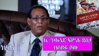 Seifu on Ebs interview with Letenal Kolonel Feseha Deseta part 1