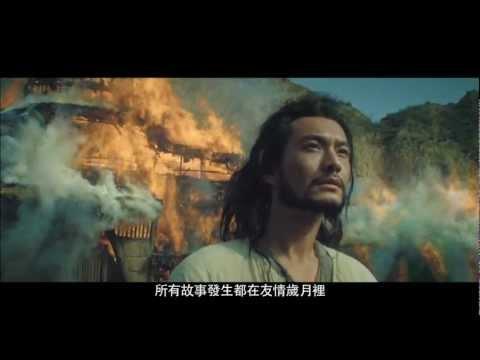 寰亞電影《血滴子》電影插曲 《友情歲月》2012.12.27 戰新天