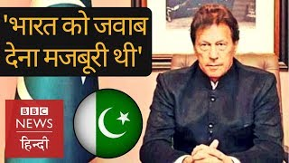 Pakistan's PM Imran Khan says, we don't want War with India (BBC Hindi)