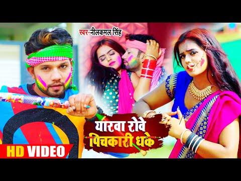 #Video   यरवा रोवे पिचकारी धके   #Neelkamal Singh   Yarwa Rowe Pichkari Dhake   Bhojpuri Holi Song