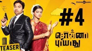 Sonnaa Puriyaadhu Teaser  4