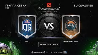 OG vs Wind and Rain, The International EU QL, game 3 [Alohadance, Maelstorm]