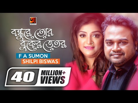 Video Bondhure Tor Buker Vitor | by F A Sumon | Shilpi Biswas |  Music Video | HD1080p | ☢☢ EXCLUSIVE ☢☢ download in MP3, 3GP, MP4, WEBM, AVI, FLV January 2017
