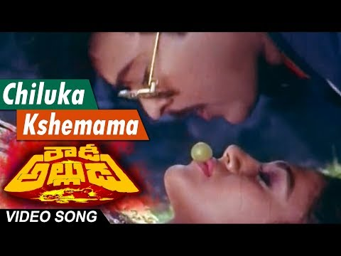 Chiluka kshemama - Rowdy Alludu