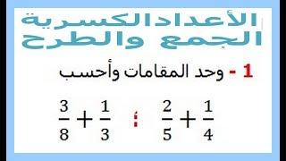 الرياضيات السادسة إبتدائي - الأعداد الكسرية الجمع والطرح تمرين 8