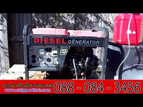 เครื่องปั่นไฟ เครื่องกำเนิดไฟฟ้า Generator ETQ 088-084-3456