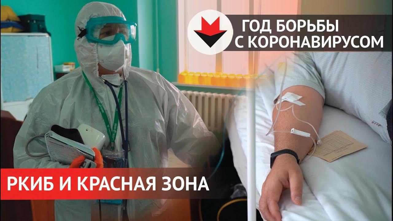 Как работает в пандемию коронавируса РКИБ в Ижевске