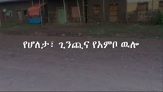 Check Out Ethiopian News, New Ethiopian Musics, Ethiopian Comedy and More Ethiopian Videos by Subscribing Here:  https://goo.gl/kATImkUnauthorized use, distribution and re upload of this content is strictly prohibited.