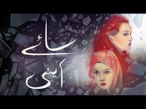 Sayay (series)   Chapter One   Ainy   Mooroo
