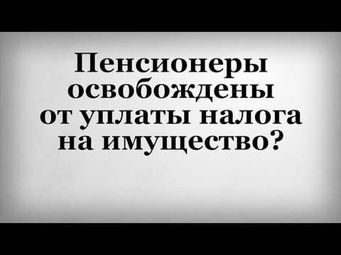 Пенсионеры освобождены от уплаты налога на имущество - DomaVideo.Ru