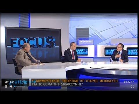 Focus –  Νίκος Φίλης –  Γιώργος Κουμουτσάκος | 30/05/2019 | ΕΡΤ