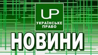 Новини дня. Українське право. Випуск від 2017-10-25