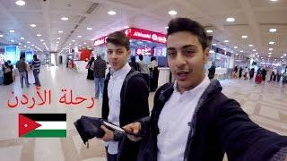 مفاجأة في الطائرة !! | رحلة الأردن