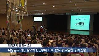 대장종양 클리닉 모임 및 장루관리 워크숍 개최 미리보기