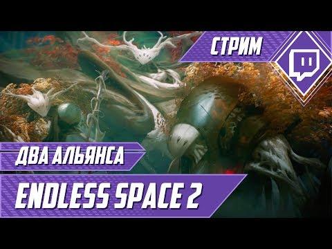 Два альянса - Endless Space 2 #2