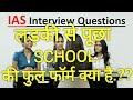 IAS इंटरव्यू में लड़की से पूछा SCHOOL की फुल फॉर्म क्या है.?? Full Form of SCHOOL.