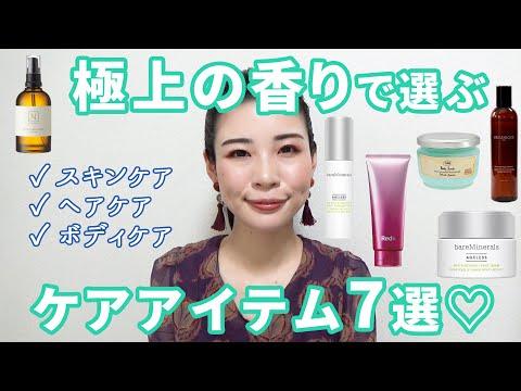 香りで選ぶ♡ケアアイテム7選♡癒されるし香り以外も最高やで♡ видео