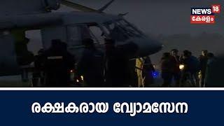 Video റാന്നിയില് മഴക്കെടുതിയില്പ്പെട്ട 35 പേരേ Air Force രക്ഷപ്പെടുത്തി Thiruvananthapuramത്ത് എത്തിച്ചു MP3, 3GP, MP4, WEBM, AVI, FLV Agustus 2018