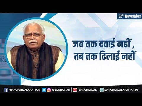 Embedded thumbnail for Jab tak dawai nahi, Tab tak dhilai nahi