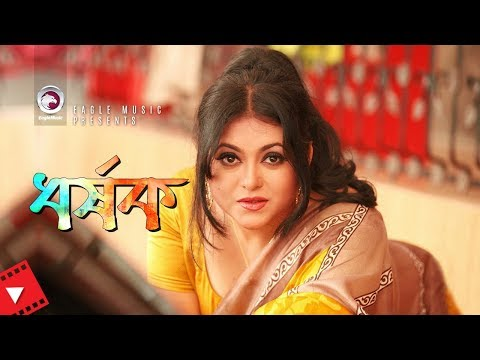 Dhorshok | Movie Scene | Shahnur | Rape Girl
