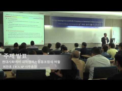 ICA-AP 대학/캠퍼스협동조합위원회 5차 워크숍