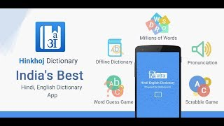 HinKhoj English Hindi Dictionary Mobile Application Features
