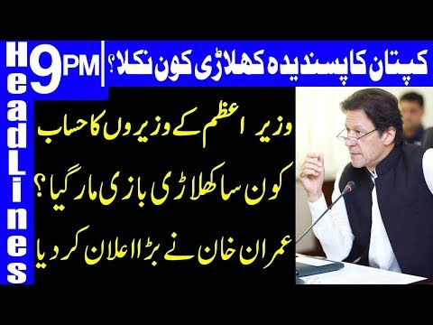 PM Imran Khan announced his Favorite Minister | Headlines & Bulletin 9 PM | 18 Dec 2018 | Dunya News