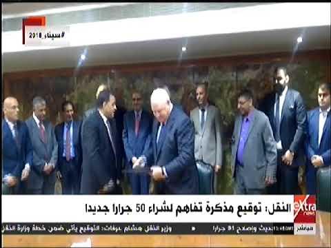 وزير النقل يشهد توقيع مذكرة تفاهم لشراء 50 جرار وتحديث وإصلاح 91 جرار