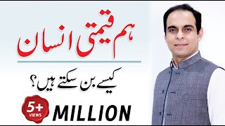 Download Lagu Tips To Become a Valuable Person | Qasim Ali Shah (In Urdu) Mp3