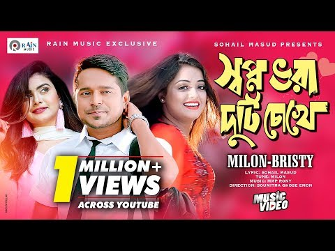 Download Swapno Vora Duti Chokhe | স্বপ্ন ভরা দুটি চোখে । Milon | Bristy | Rain Music |Bangla New Song 2018 HD Mp4 3GP Video and MP3