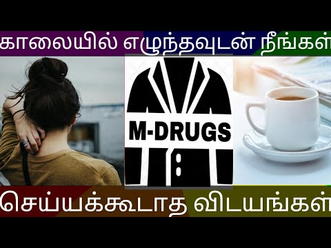 Leadership quotes - காலையில் கடைபிடிக்கவேண்டிய பழக்கங்கள்  Things You Should Avoid In the Morning  Motivation Drugs MD