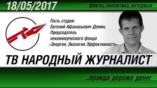 ТВ НАРОДНЫЙ ЖУРНАЛИСТ #20 «Гость — Евгений Дёмин»