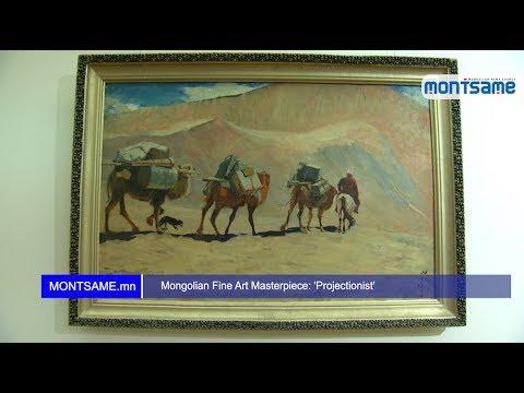 Mongolian Fine Art Masterpiece: 'Projectionist'