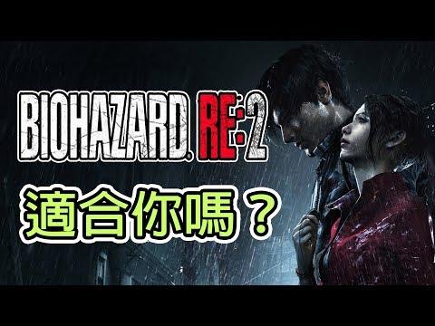 【Biohazard RE2】 適合你嗎?