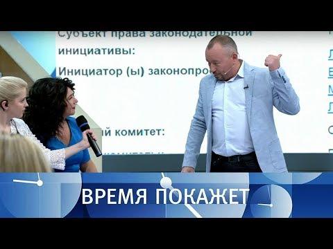 Украина: европейские перспективы. Время покажет. Выпуск от 14.05.2018 - DomaVideo.Ru