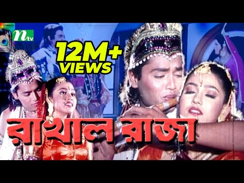 Popular Bangla Movie: Rakhal Raja | Arman, Ayesha, Zaved