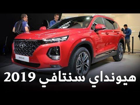 العرب اليوم - شاهد: هيونداي سنتافي 2019 الجديدة كلياً + المواصفات Hyundai Santa Fe