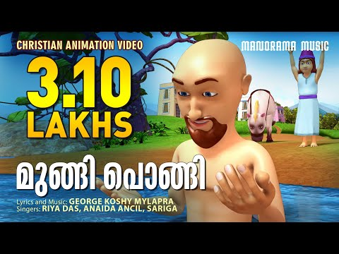Mungi Pongi | George Koshy Mylapra | Malayalam Christian | Christian Animation Video