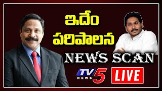 LIVE: ఇదేం పరిపాలన   News Scan Live Debate with Ravipati Vijay   AP CM YS Jagan Ruling