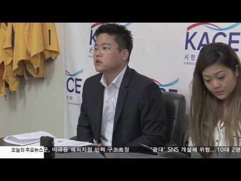 NY·NJ 한인 유권자 증가 10.06.16 KBS America News