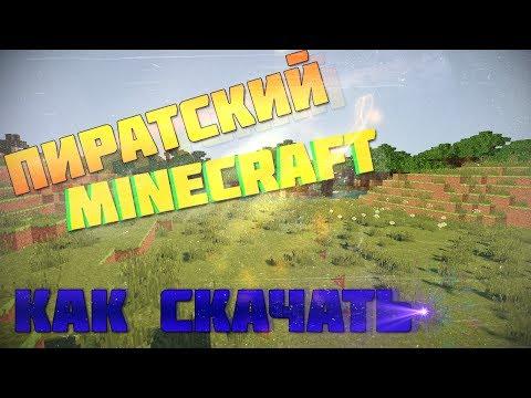 Скачать пиратку для Minecraft 1.8.8/1.7.4 бесплатно » Всё ...