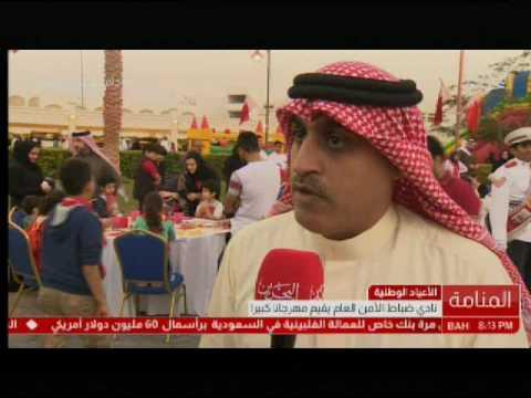 نادي ضباط الأمن العام يقيم مهرجانا كبيرا بمناسبة احتفالات مملكة البحرين بالأعياد الوطنية 2016/12/24