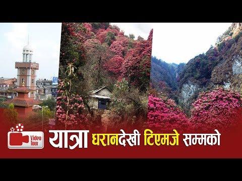 (Dharan to TMJ Video Tour - धरान देखी गुराँसको राजधानी टीएमजे सम्म... - Duration: 28 minutes.)
