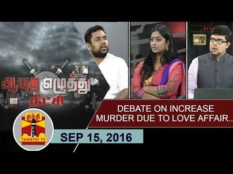 -15-09-2016-Ayutha-Ezhuthu-Neetchi-Debate-on-Increase-in-Murder-due-to-love-affair