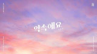 Video 워너원 (Wanna One) - 약속해요 (I.P.U) Piano Cover MP3, 3GP, MP4, WEBM, AVI, FLV Maret 2018