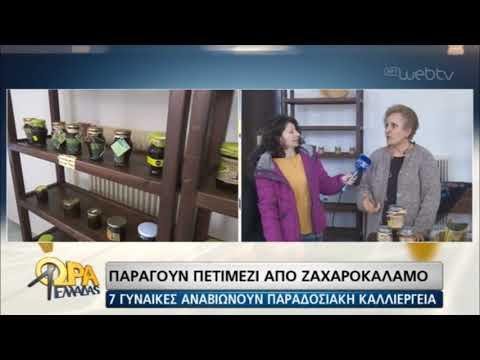 Το Ελληνικό πετιμέζι από ζαχαροκάλαμο | 05/03/19 | ΕΡΤ
