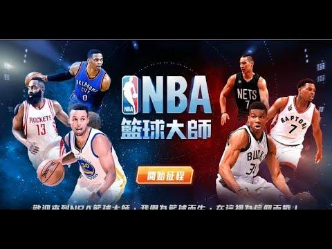 《NBA籃球大師》手機遊戲介紹