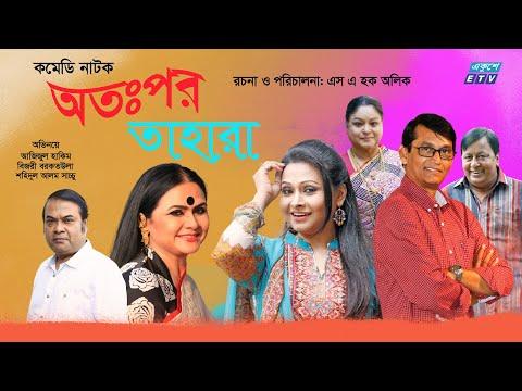 Bangla Natok | অতঃপর তাহারা | Otopor Tahara | Azizul Hakim | Bijori Barkatullah | Sachchu |ETV Drama