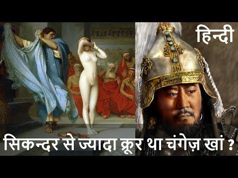 Video दुनिया का सबसे बड़ा शाशक चंगेज़ खां Truth of Genghis Khan download in MP3, 3GP, MP4, WEBM, AVI, FLV January 2017